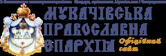 Офіційний сайт Мукачівської єпархії